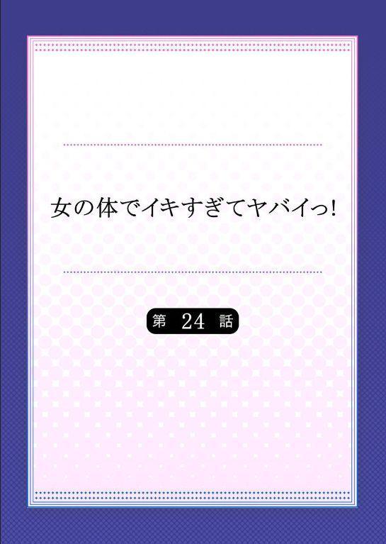 Onna no Karada de iki Sugite Yabai! 9 1
