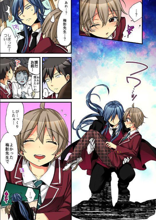 Onna no Karada de iki Sugite Yabai! 9 59
