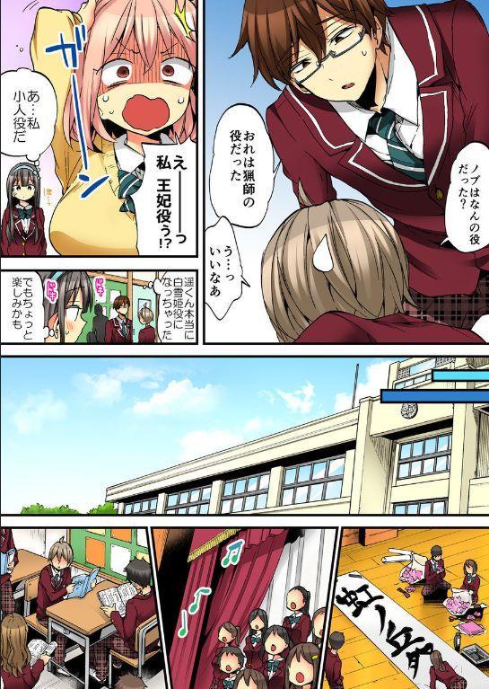 Onna no Karada de iki Sugite Yabai! 9 6