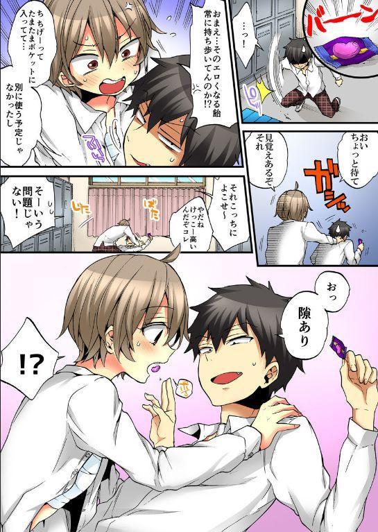 Onna no Karada de iki Sugite Yabai! 9 8
