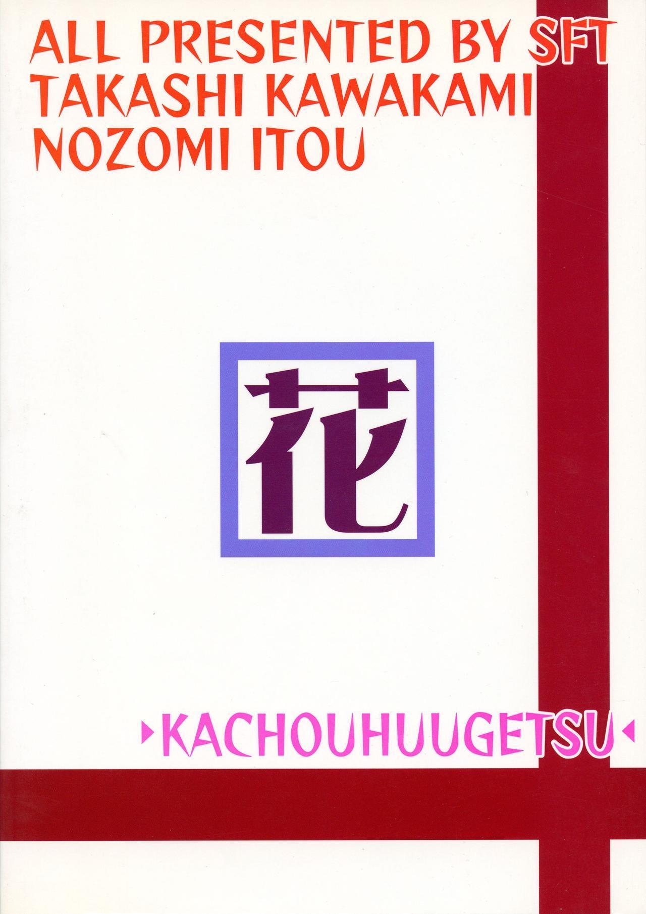 Kachou Fuugetsu 1