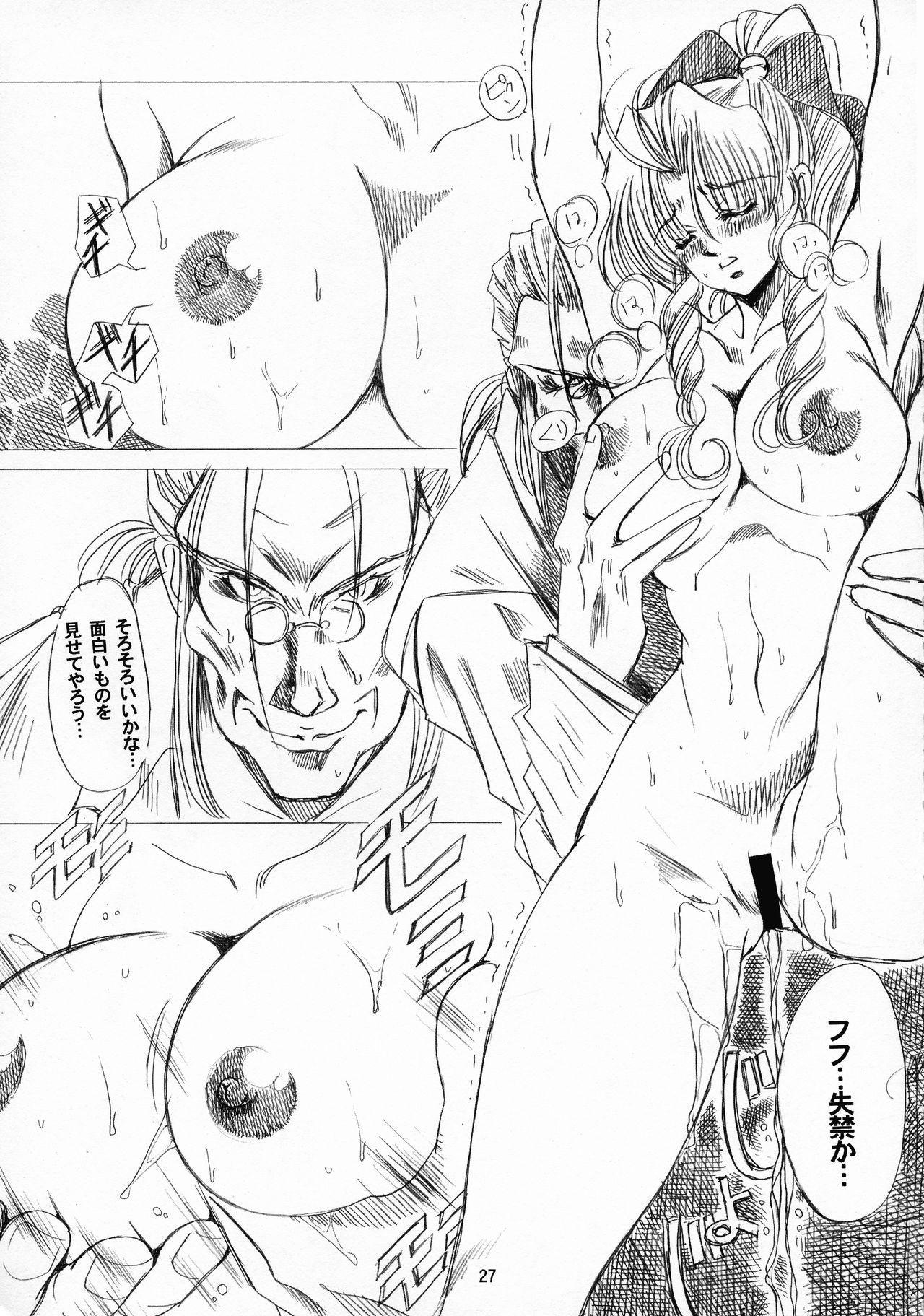 Kachou Fuugetsu 26