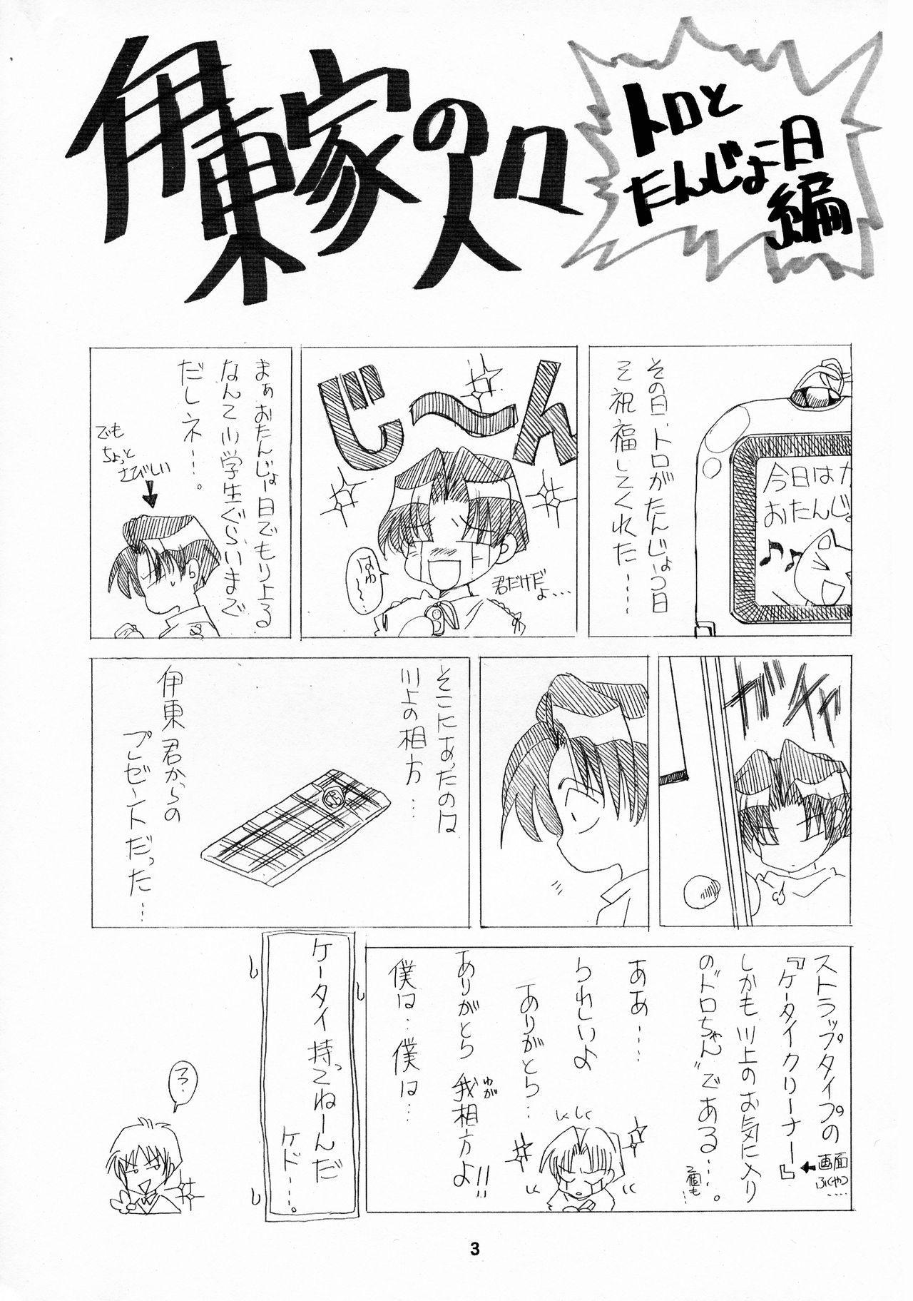 Kachou Fuugetsu 2
