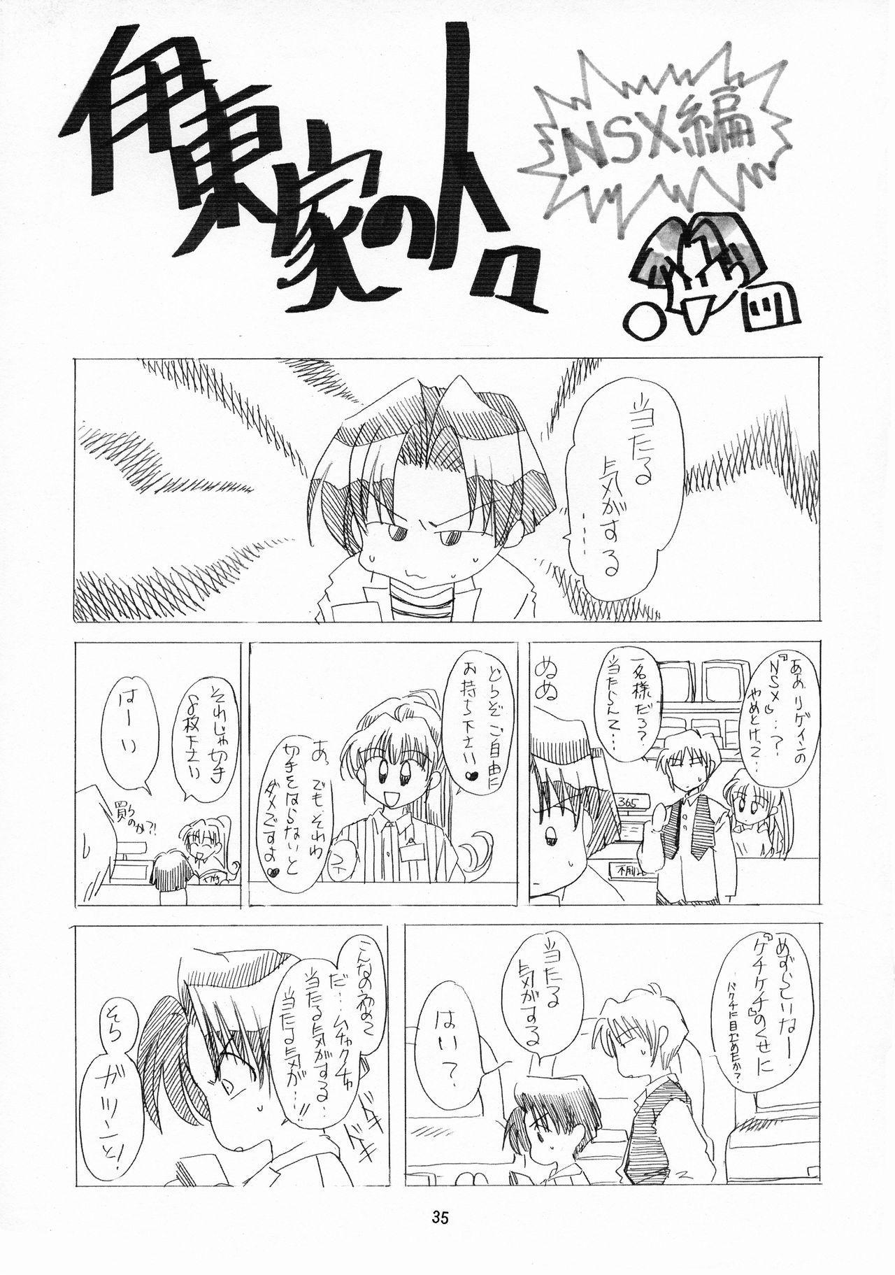 Kachou Fuugetsu 34