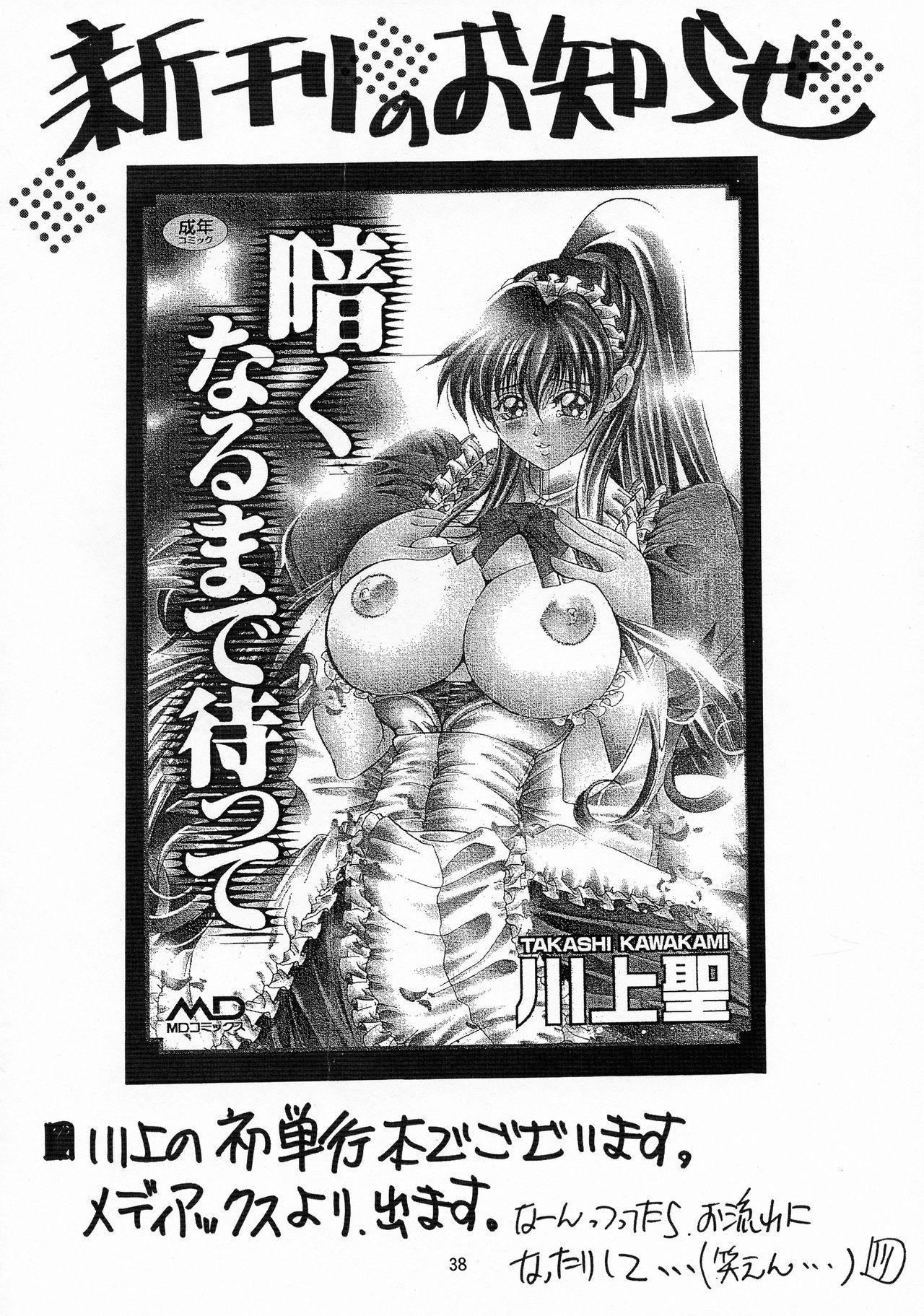 Kachou Fuugetsu 37