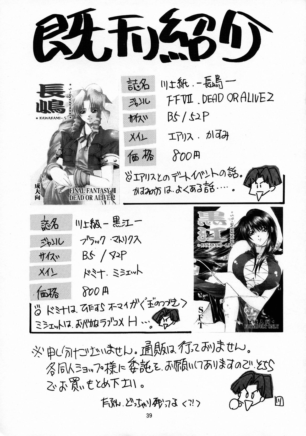 Kachou Fuugetsu 38