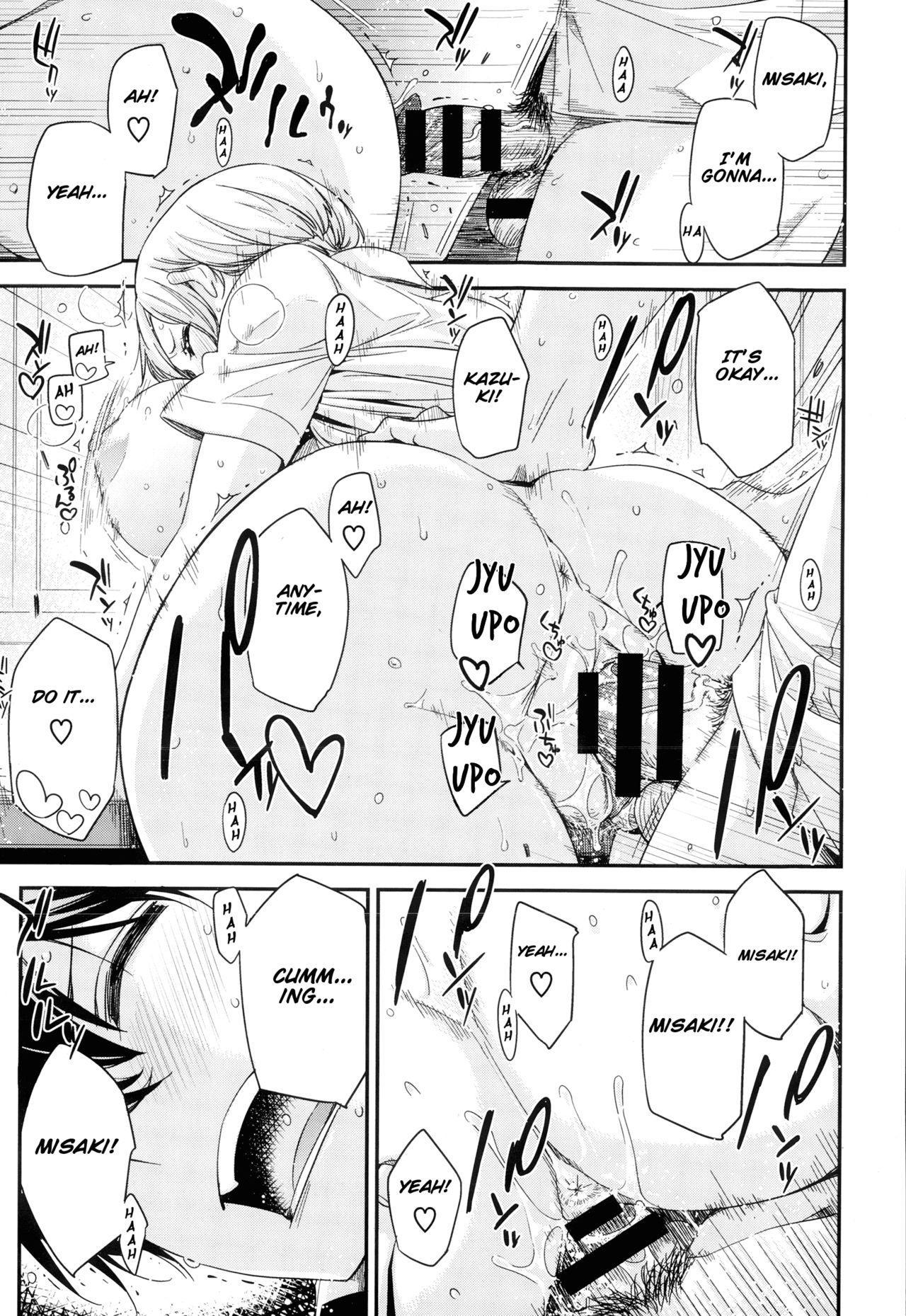 Tomodachi ja iya!   Don't wanna be friends! 26