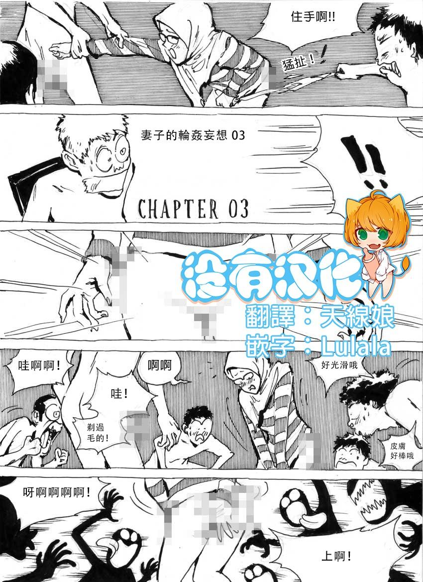 My Wife's Gangrape Fantasy Chapter 3 0