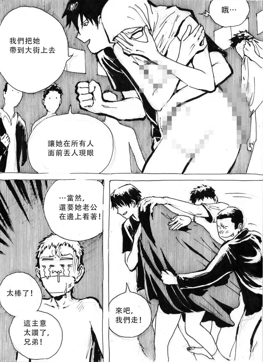 My Wife's Gangrape Fantasy Chapter 3 8