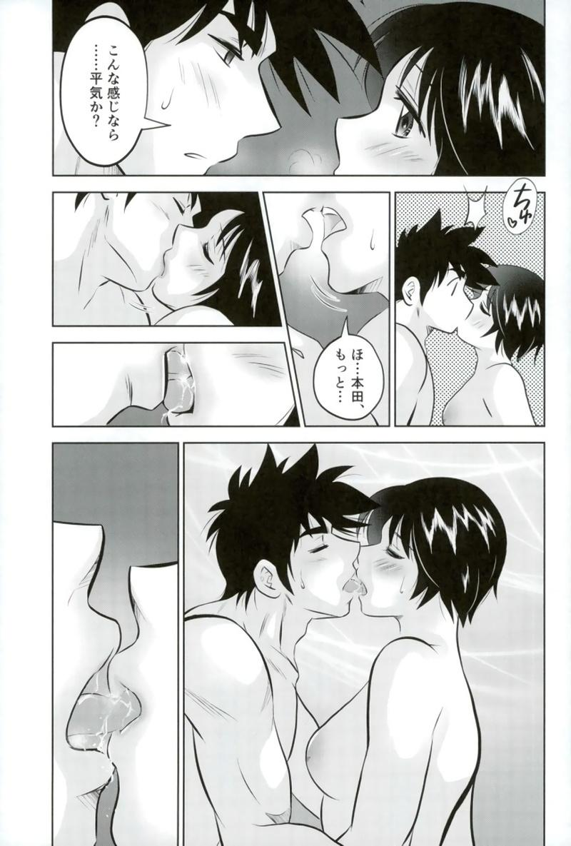 Hajimete no Ato 10