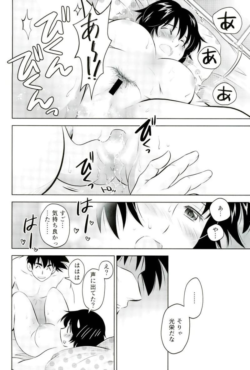 Hajimete no Ato 13