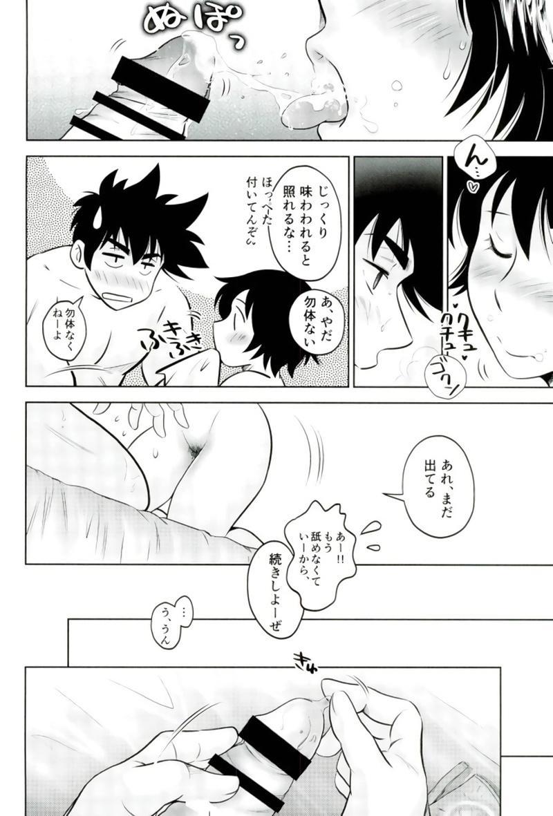 Hajimete no Ato 17