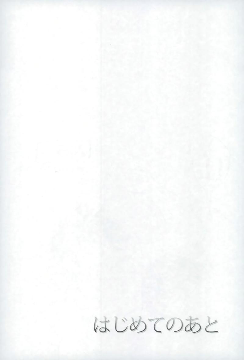 Hajimete no Ato 34