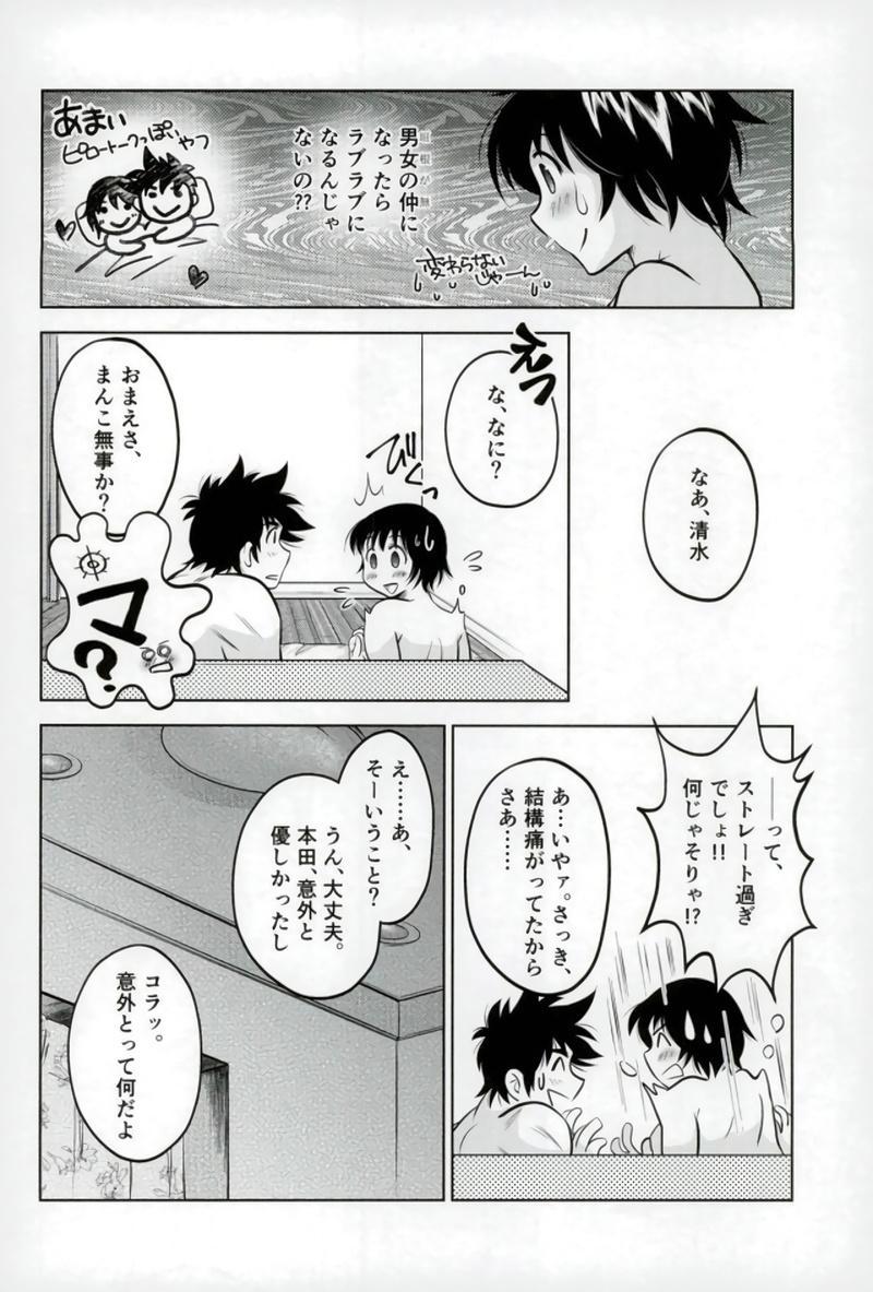 Hajimete no Ato 3