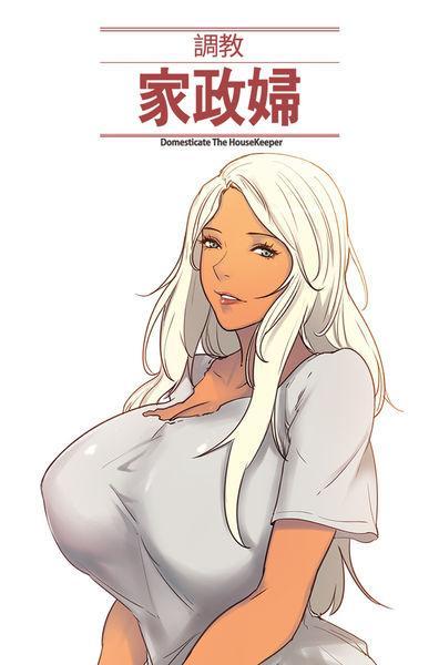Domesticate the Housekeeper 调教家政妇 Ch.29~39 0