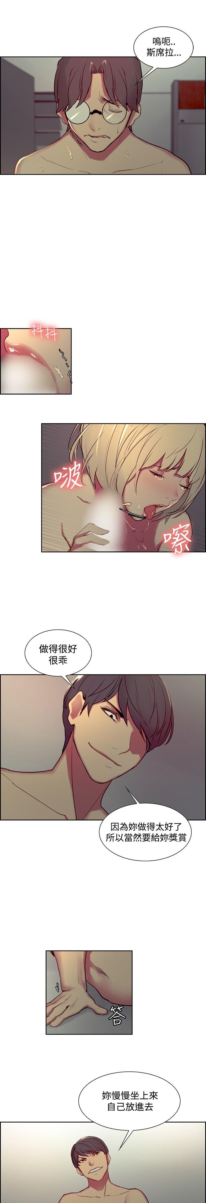 Domesticate the Housekeeper 调教家政妇 Ch.29~39 10