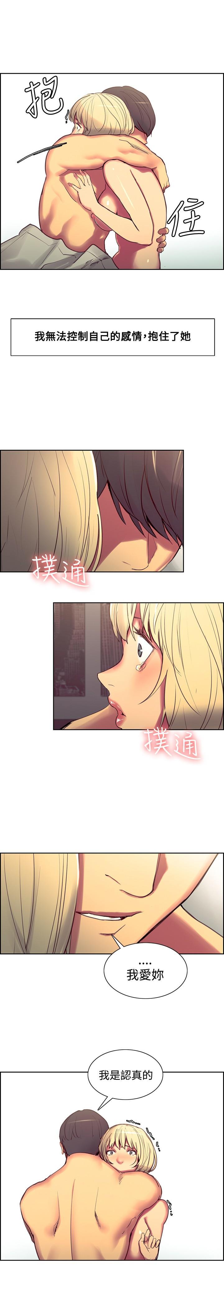 Domesticate the Housekeeper 调教家政妇 Ch.29~39 120