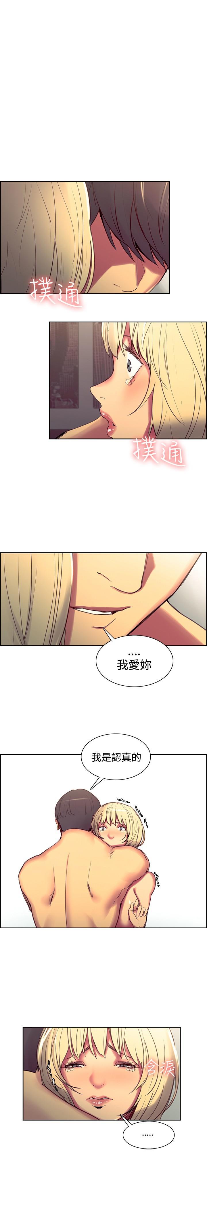 Domesticate the Housekeeper 调教家政妇 Ch.29~39 123