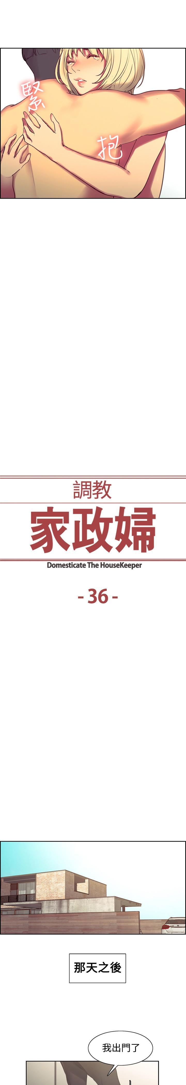 Domesticate the Housekeeper 调教家政妇 Ch.29~39 124