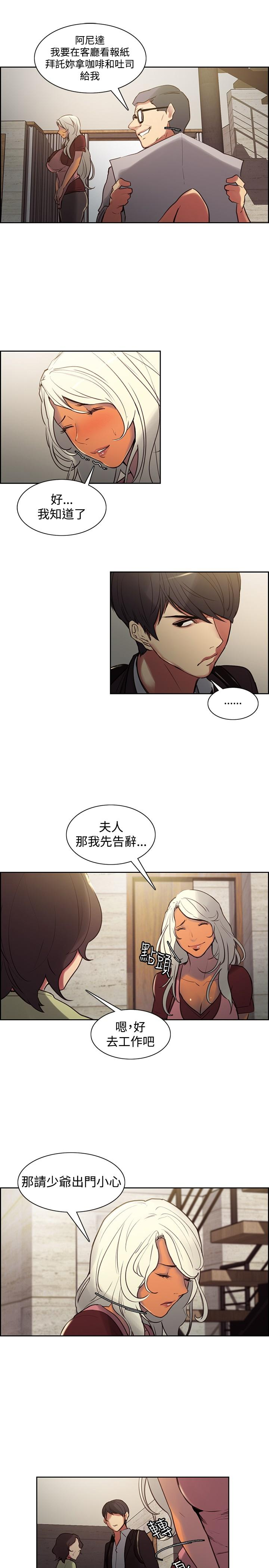 Domesticate the Housekeeper 调教家政妇 Ch.29~39 128