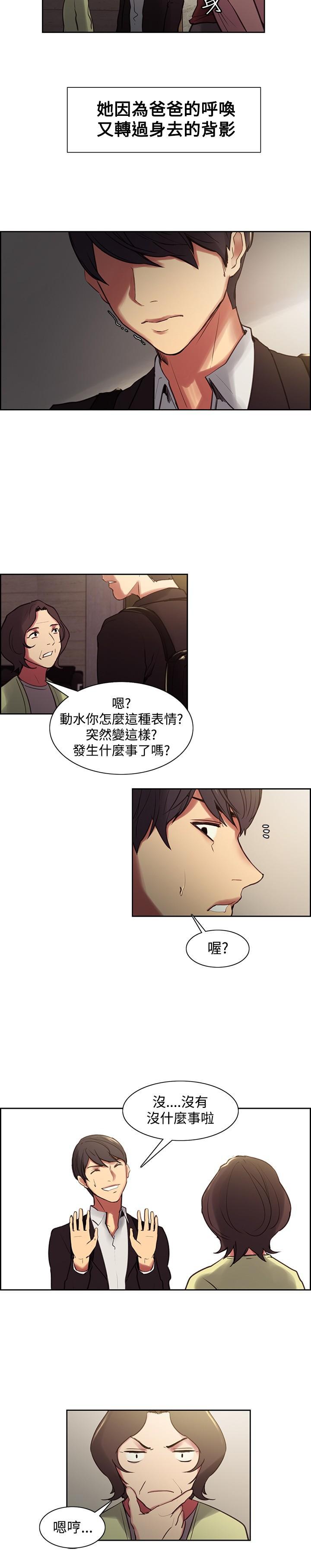 Domesticate the Housekeeper 调教家政妇 Ch.29~39 129
