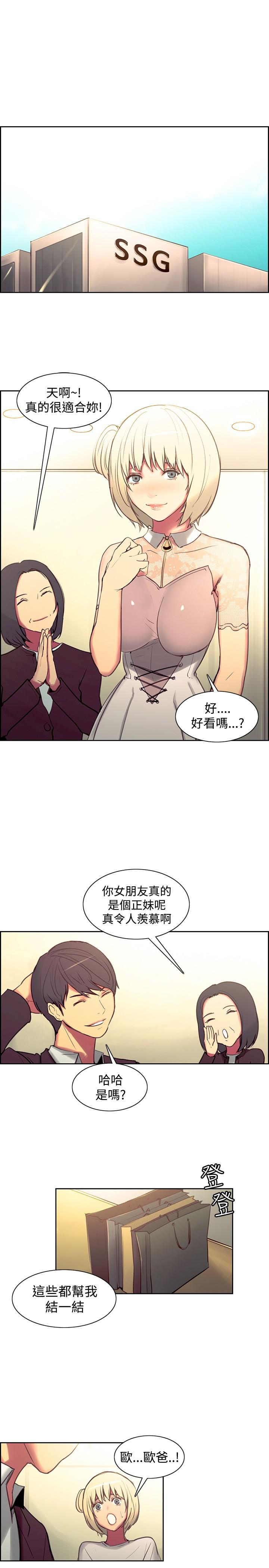 Domesticate the Housekeeper 调教家政妇 Ch.29~39 132
