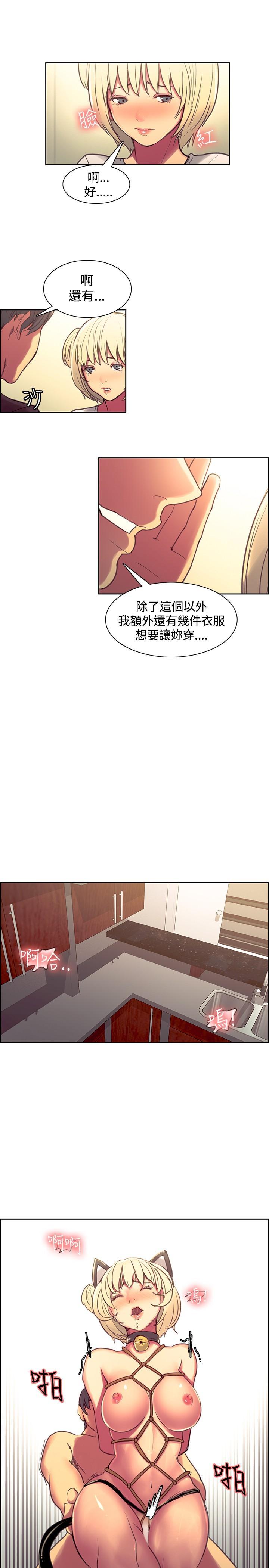 Domesticate the Housekeeper 调教家政妇 Ch.29~39 134