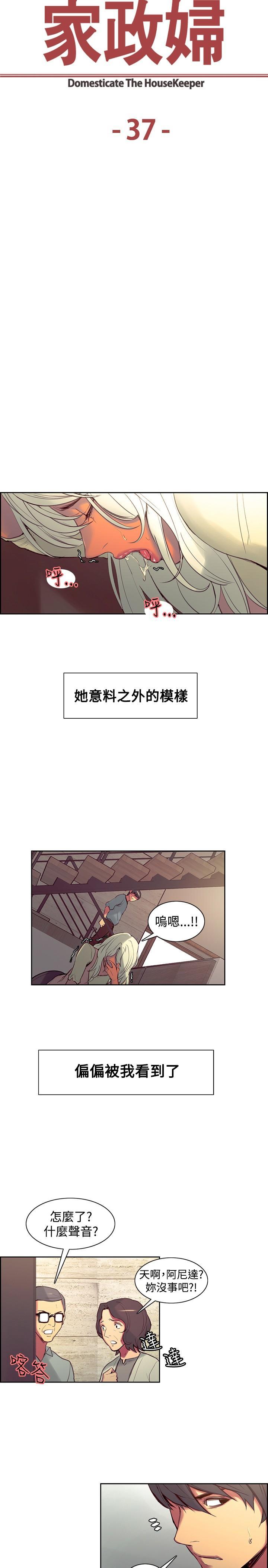Domesticate the Housekeeper 调教家政妇 Ch.29~39 141
