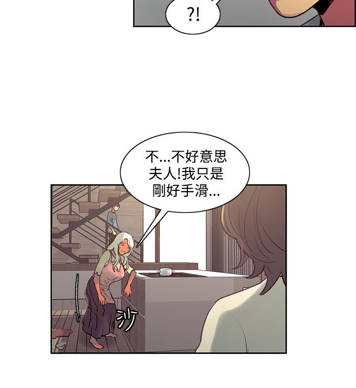 Domesticate the Housekeeper 调教家政妇 Ch.29~39 142