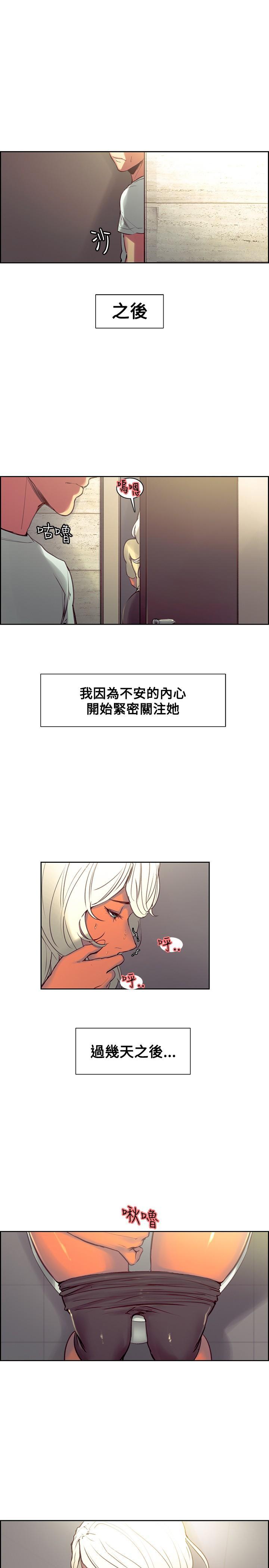 Domesticate the Housekeeper 调教家政妇 Ch.29~39 145