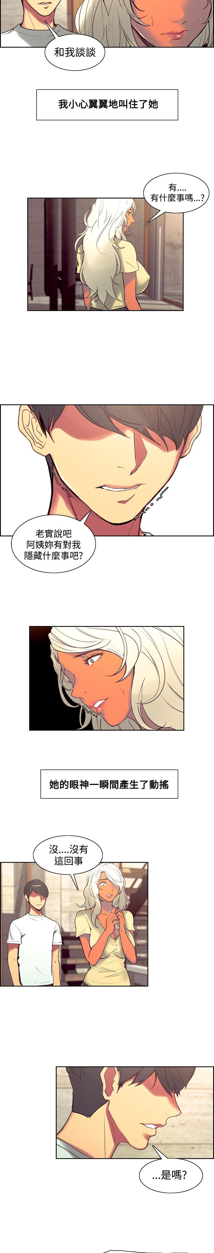 Domesticate the Housekeeper 调教家政妇 Ch.29~39 148