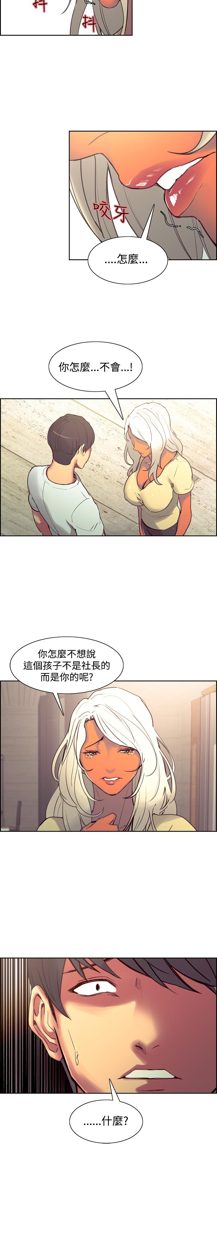 Domesticate the Housekeeper 调教家政妇 Ch.29~39 153