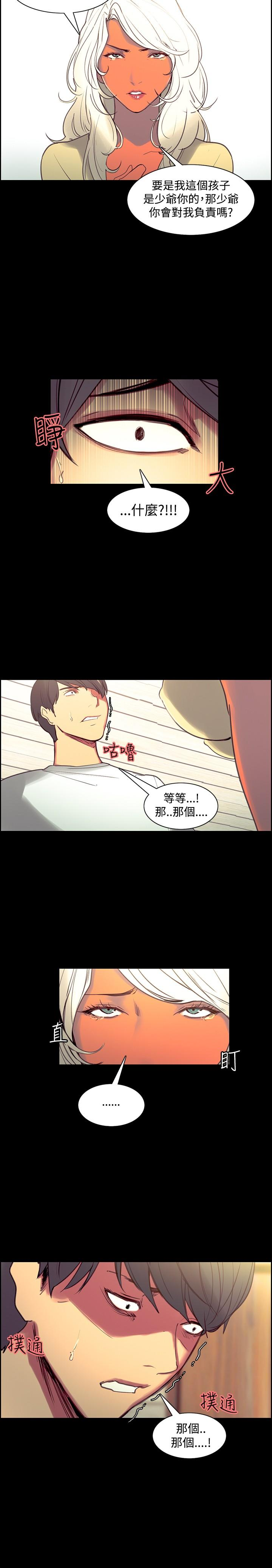 Domesticate the Housekeeper 调教家政妇 Ch.29~39 160