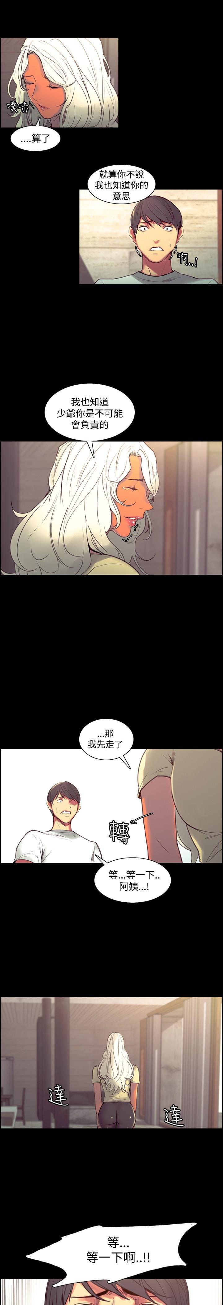 Domesticate the Housekeeper 调教家政妇 Ch.29~39 161
