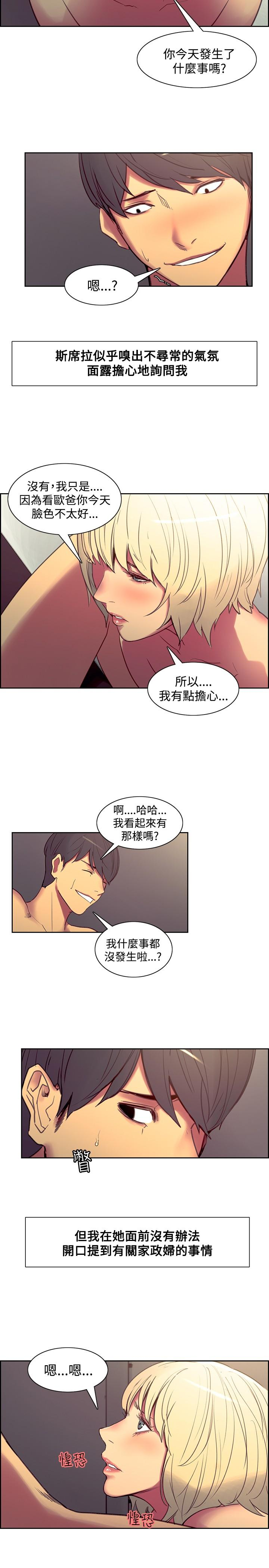 Domesticate the Housekeeper 调教家政妇 Ch.29~39 164