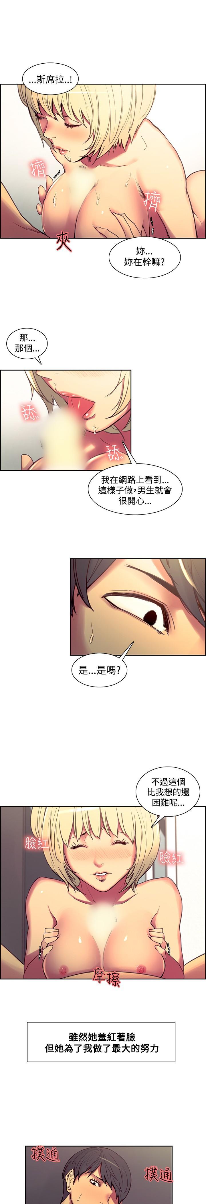 Domesticate the Housekeeper 调教家政妇 Ch.29~39 166