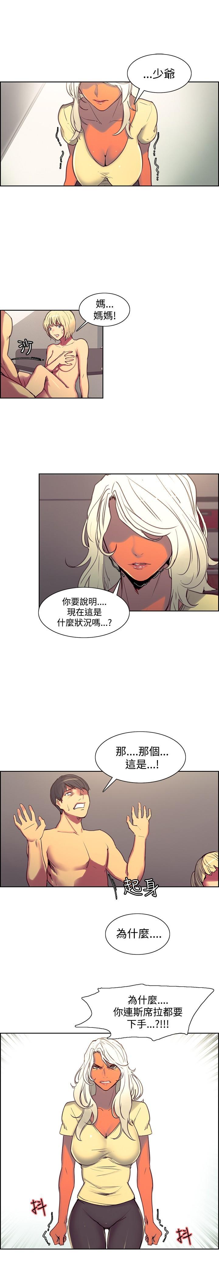 Domesticate the Housekeeper 调教家政妇 Ch.29~39 178