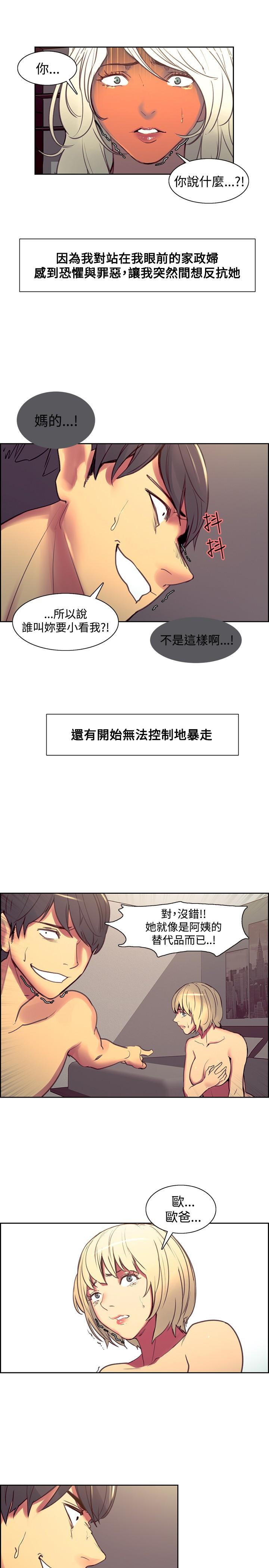 Domesticate the Housekeeper 调教家政妇 Ch.29~39 180