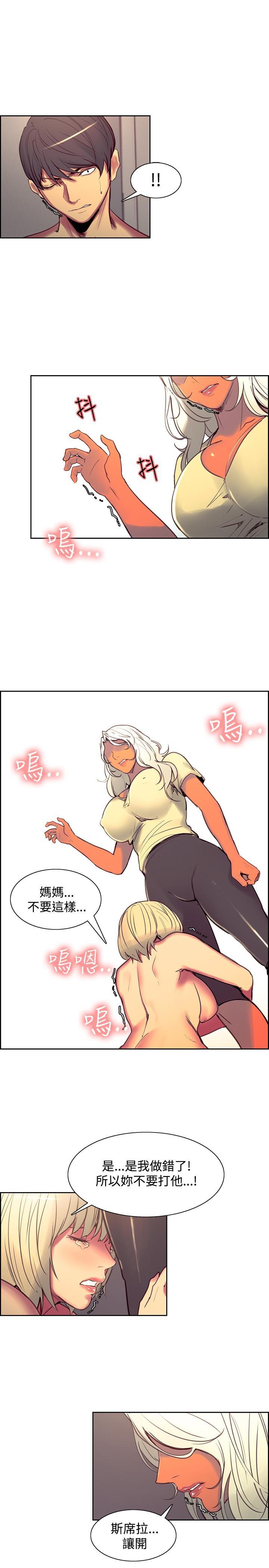 Domesticate the Housekeeper 调教家政妇 Ch.29~39 182