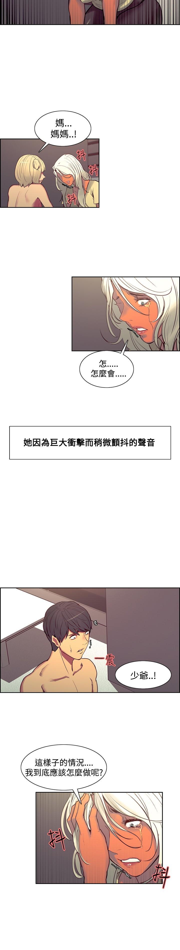 Domesticate the Housekeeper 调教家政妇 Ch.29~39 186