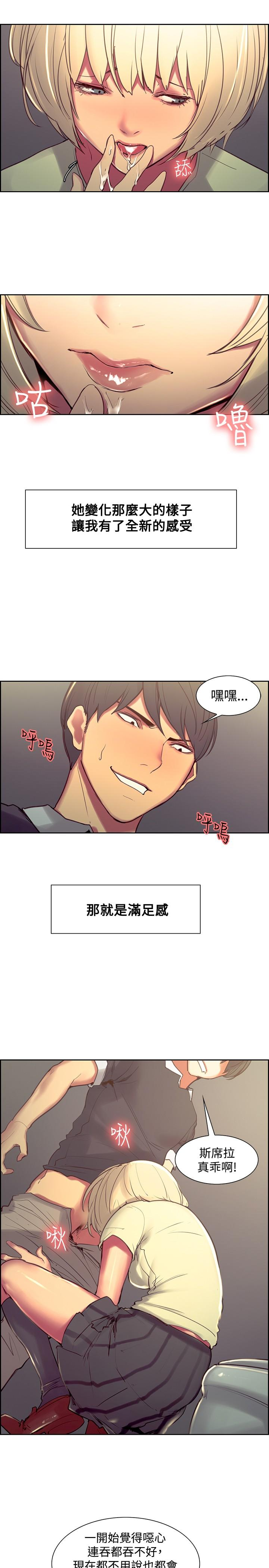Domesticate the Housekeeper 调教家政妇 Ch.29~39 22