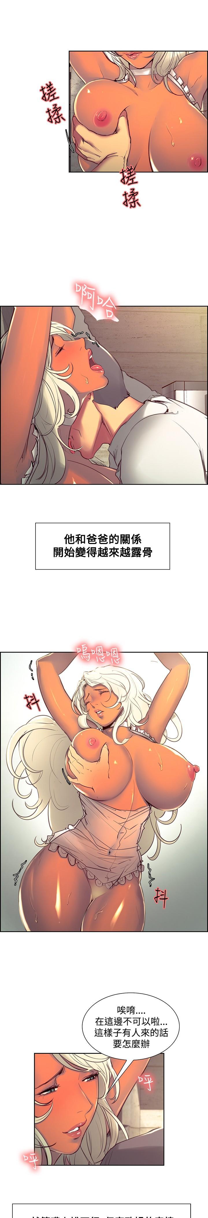 Domesticate the Housekeeper 调教家政妇 Ch.29~39 38