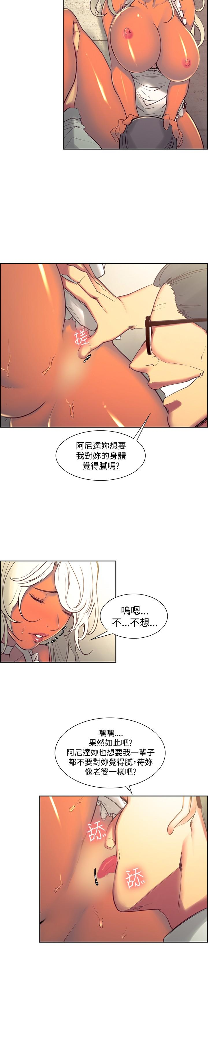 Domesticate the Housekeeper 调教家政妇 Ch.29~39 41