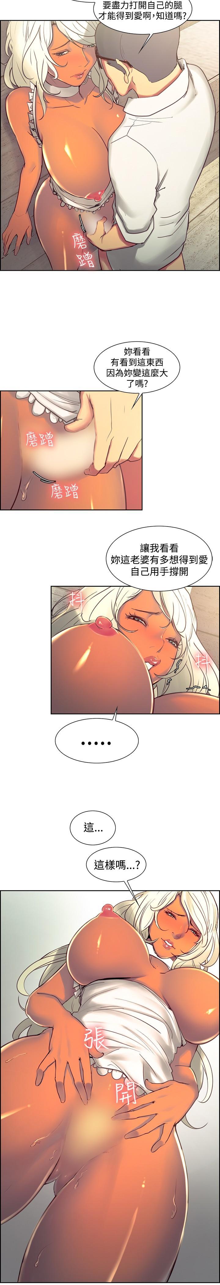 Domesticate the Housekeeper 调教家政妇 Ch.29~39 43