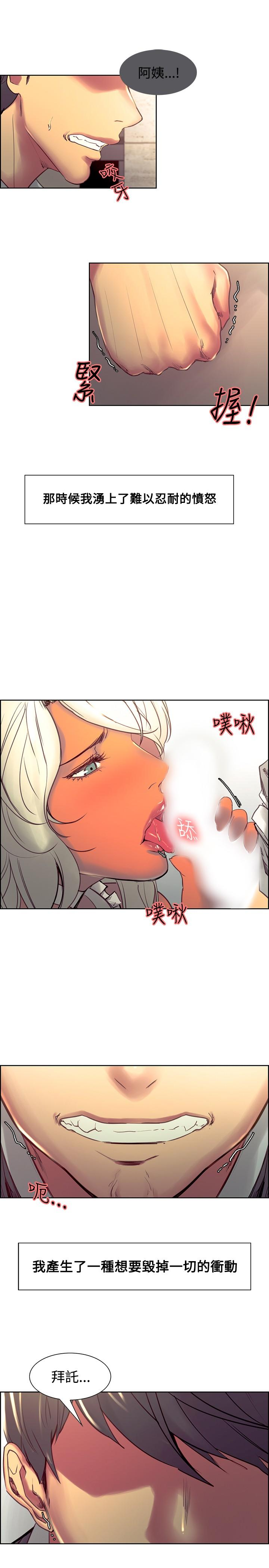 Domesticate the Housekeeper 调教家政妇 Ch.29~39 59