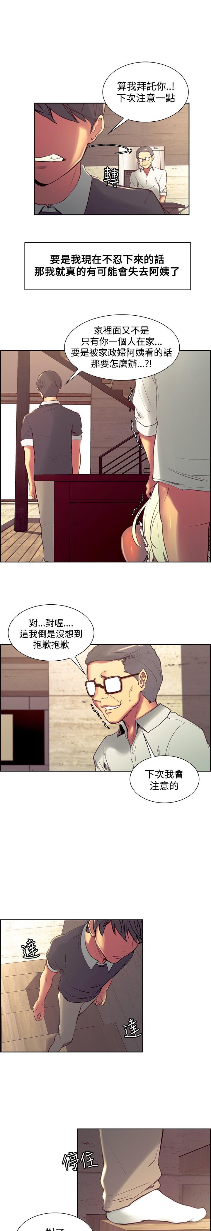Domesticate the Housekeeper 调教家政妇 Ch.29~39 62