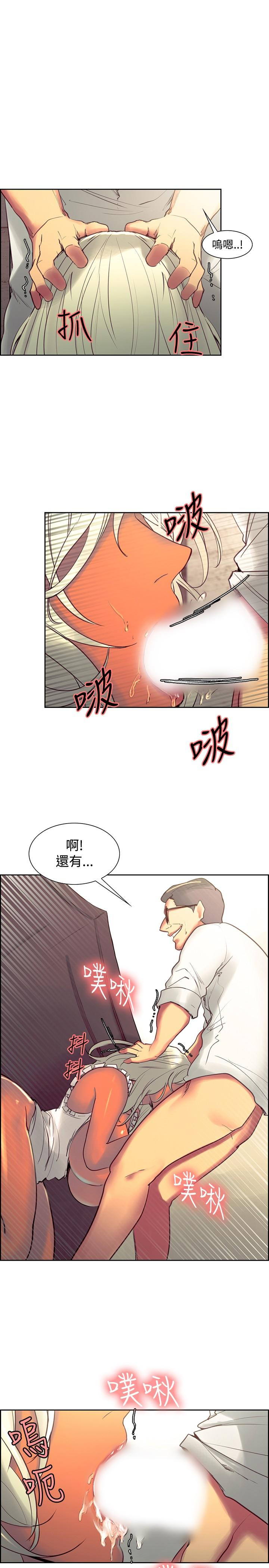 Domesticate the Housekeeper 调教家政妇 Ch.29~39 69