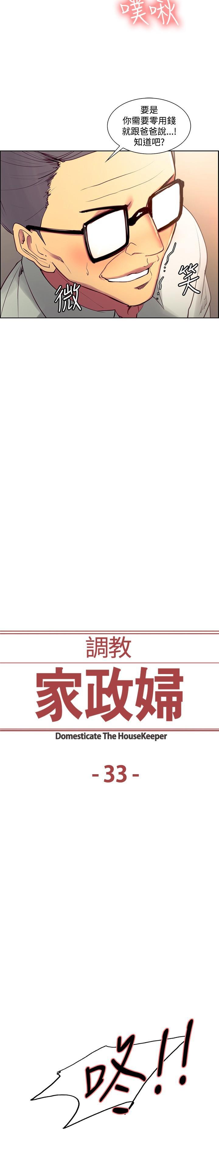 Domesticate the Housekeeper 调教家政妇 Ch.29~39 70