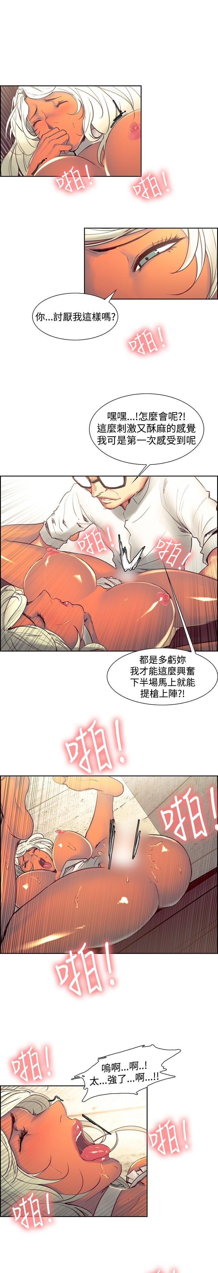 Domesticate the Housekeeper 调教家政妇 Ch.29~39 75