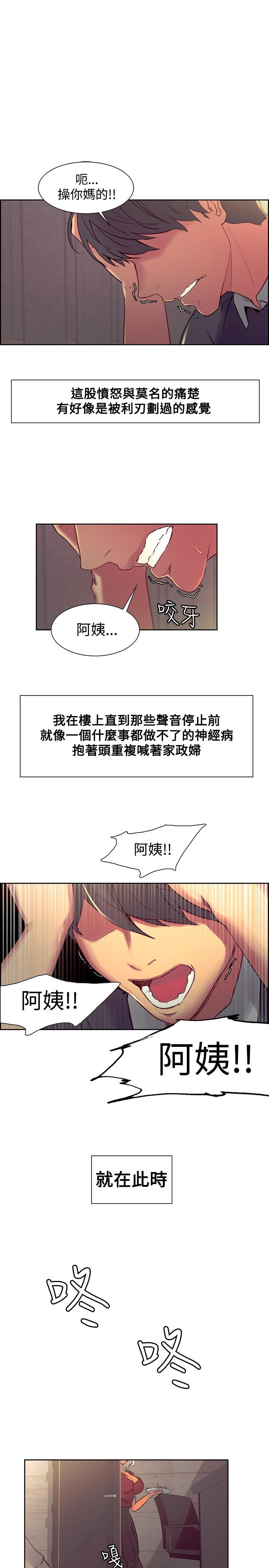 Domesticate the Housekeeper 调教家政妇 Ch.29~39 77